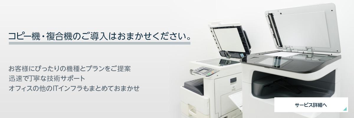コピー機・複合機のサービス詳細へ
